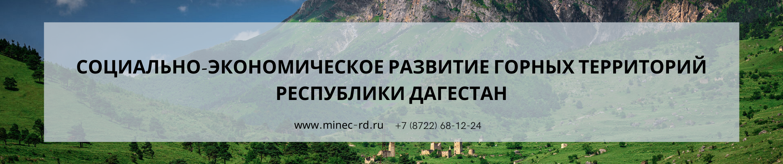 Развитие горных территорий