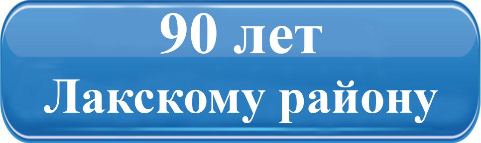 90 лет Лакскому району