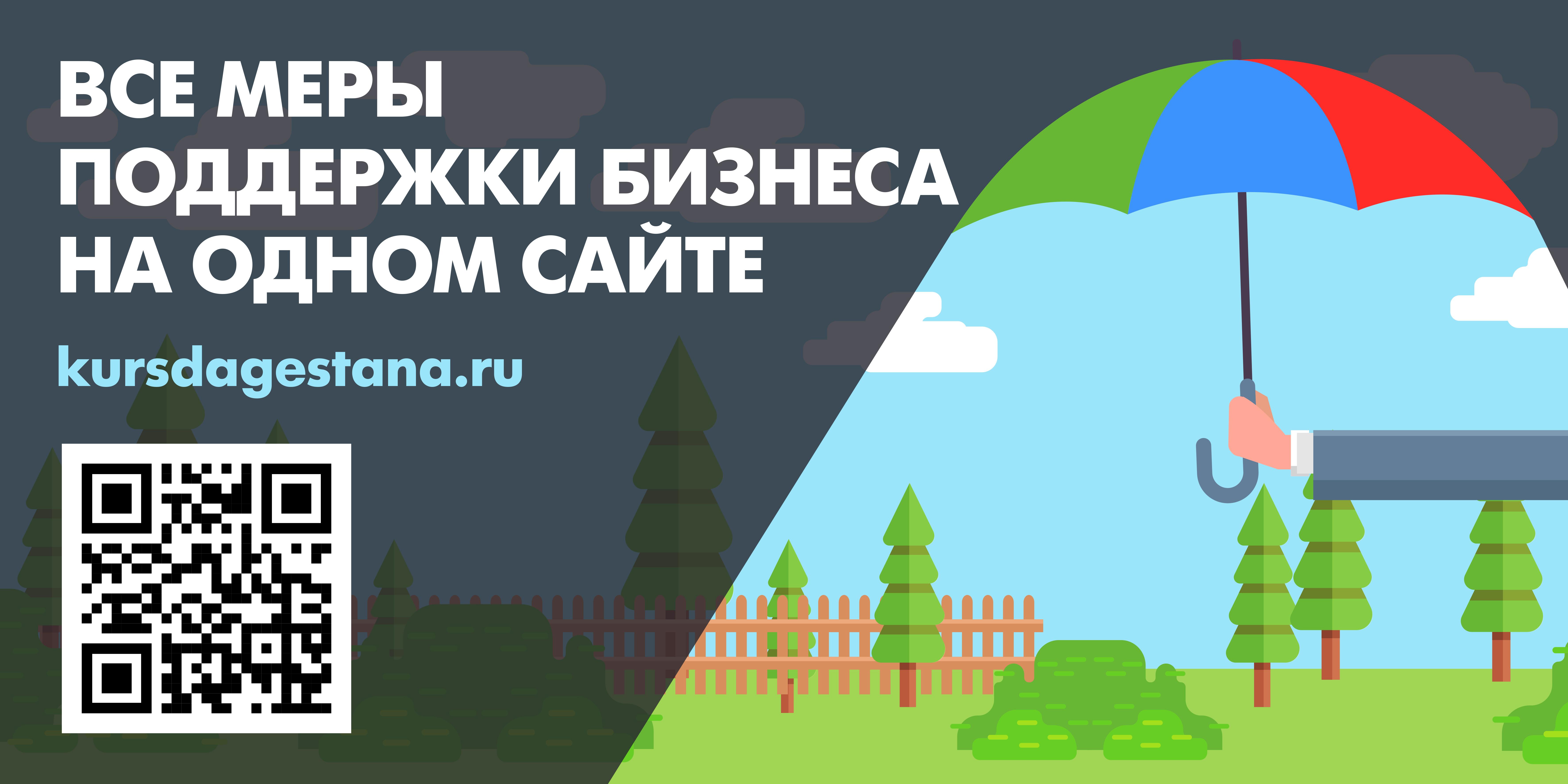 Курс Дагестана